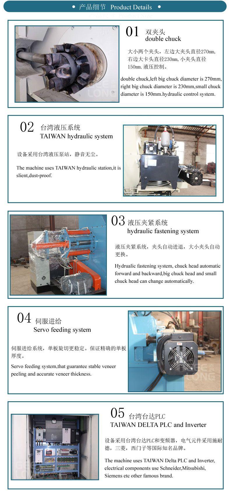 hydraulic 1300mm double chuck spindle veneer peeling machine